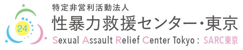 性暴力救援センター・SARC東京